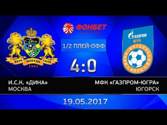 Дина Газпром ЮГРА 1 2ф 2 матч