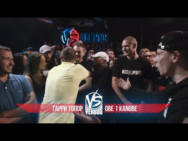 VERSUS 4 сезон IV Гарри Топор VS Obe 1 Kanobe