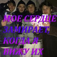 Фотография профиля Никиты Потякина ВКонтакте