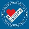 Izbiratelnaya-Komissia Ulyanovskoy-Oblasti