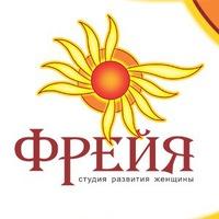 Логотип Студия развития женщины «ФРЕЙЯ»