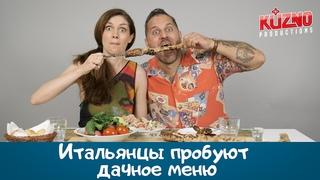 Итальянцы пробуют дачное меню по-русски