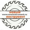 NEWINSTRUMENT.RU Новый Инструмент