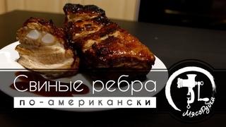 Свиные ребрышки барбекю (по-американски) [МясоРубка] #МясорубкаПолик