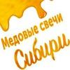 Медовые свечи Сибири   Доставка по всей России