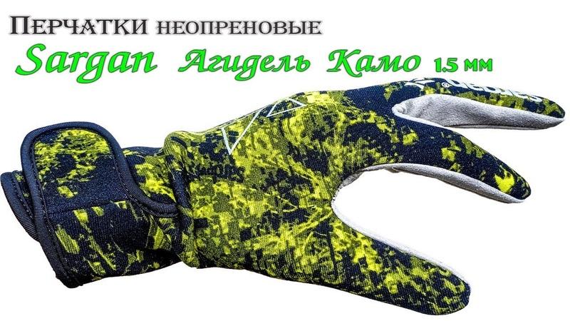 Перчатки неопреновые 1 5мм Sargan Агидель Камо