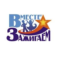 Логотип Арт-проект «Вместе Зажигаем»