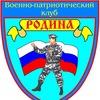 "ГБУ ВПСК ""Родина"""