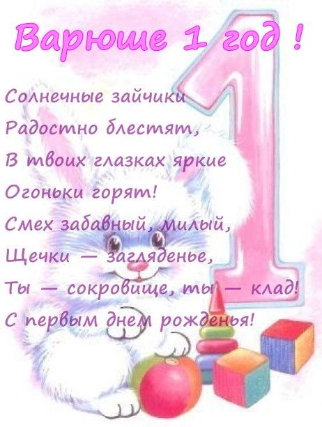 Поздравления детям с годиком в стихах красивые