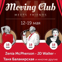 Логотип Джаз-фестиваль Moving Club Meets Friends VII