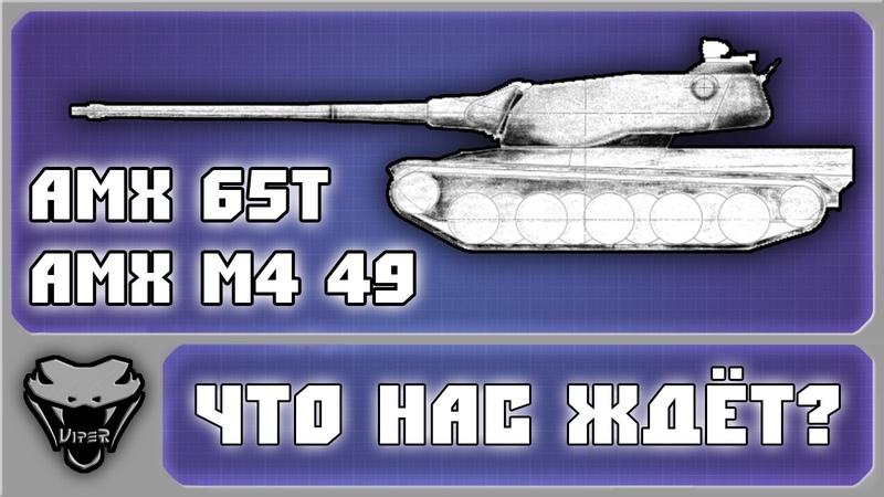 [Wot] AMX 65t, AMX M4 1949 Вторая ветка ТТ Франции - ЧНЖ?