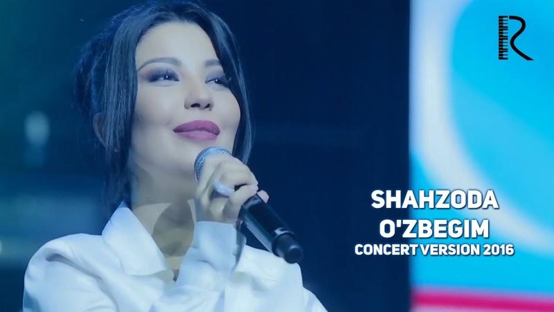 Shahzoda - O'zbegim | Шахзода - Узбегим (concert version 2016)
