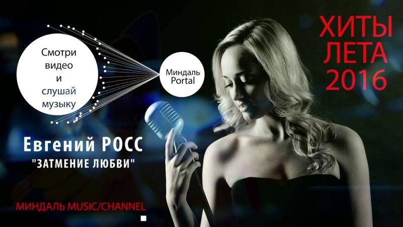 Евгений Росс ЗАТМЕНИЕ ЛЮБВИ Audio Хиты лета 2016