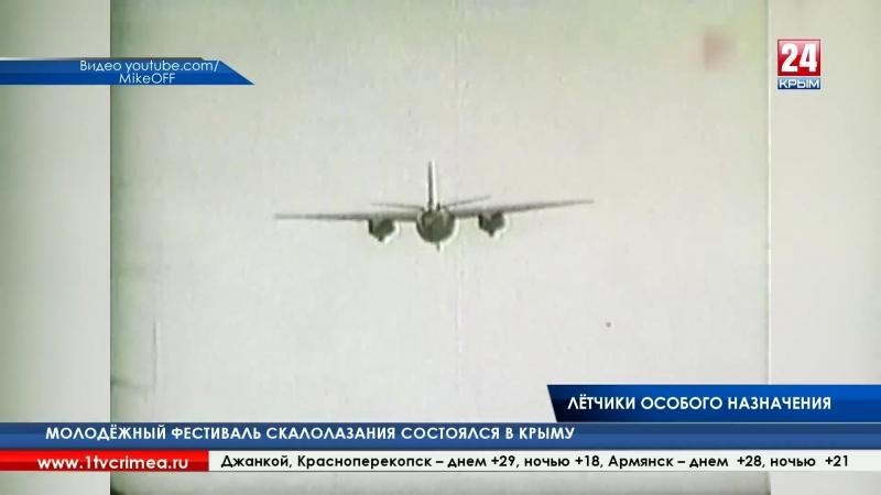 Они помогали защитникам Севастополя В городе герое презентовали книгу о подвиге Московской авиагруппы особого назначения