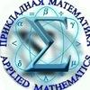 Кафедра прикладной математики ДонНТУ