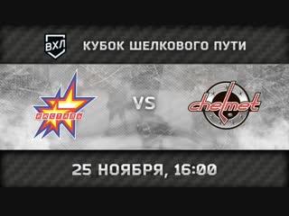 Ижсталь Ижевск - Челмет Челябинск, 16:00
