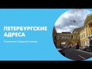 Петербургские адреса Главпочтамт Северной столицы