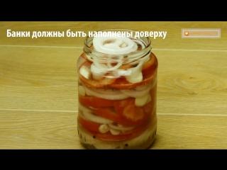 Томатное объедение Помидоры с луком маринованная закуска покоряющая сразу