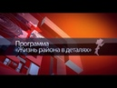 Программа Жизнь района в деталях на канале Мой Красносельский