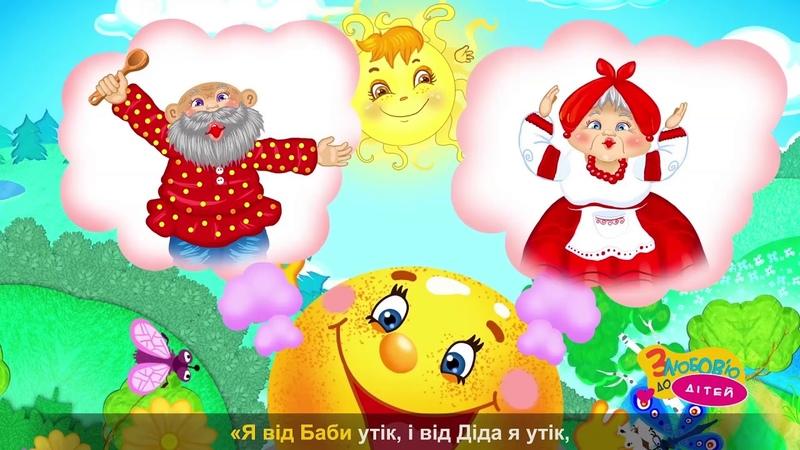 РІПКА та інші популярні українські народні казки і дитячі пісні - З любовю до дітей
