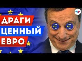 TeleTrade: Утренний обзор,  – ДРАГИценный  евро