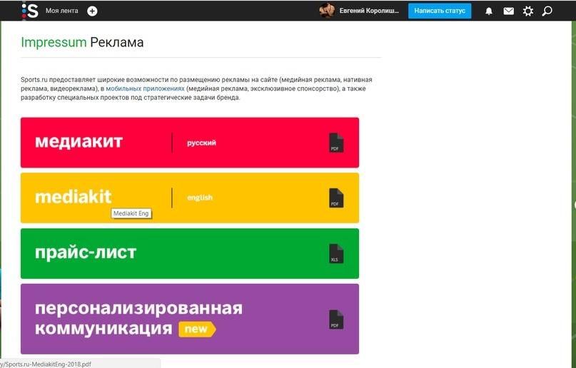 Пример рекламы посложнее (сеть sports.ru)