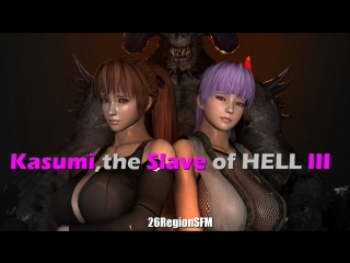 Kasumi the slave off hell 3 (dead or alive sex)