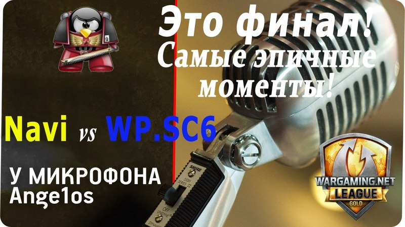 ФИНАЛ WGL 3 | NAVI WP SC6 |-Эпичные моменты (Ange1os)