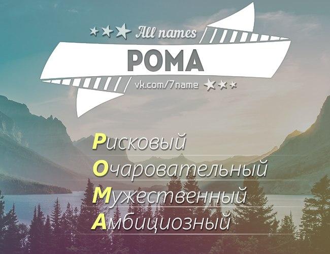 Картинки про рому с именем рома