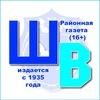 """Ширинский вестник"""