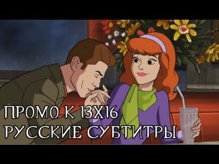 Промо к 13х16 Скубинатурал. Русские субтитры.