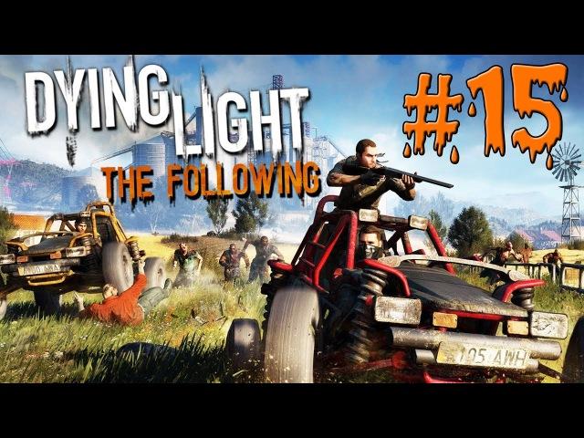 Прохождение Dying Light The Following 15 ВЕЛИКОЕ ОГРАБЛЕНИЕ ПОЕЗДА