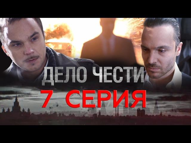 Дело чести 7 серия 2013