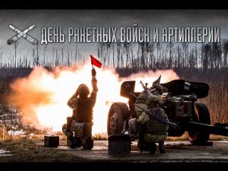 19 ноября — День ракетных войск и артиллерии #АрмияРоссии  #Деньракетныхвойскиартиллерии #Деньракетныхвойск #ДеньРВиА