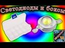 Светодиоды 1Вт и боксы на 10 ячеек