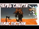 ARK Scorched Earth - ЧЕРВЬ СМЕРТИ