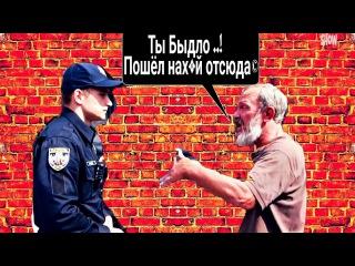 Дед опустил Копа ,  Бомж против полиции ( Ты Быдло ,  Пошёл нах*й отсюда ) Полиция беспредел!