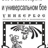Логотип Универсальный бой и самооборона. УНИВЕРБОС