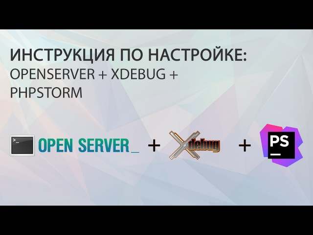 настройка openserver xdebug phpstorm