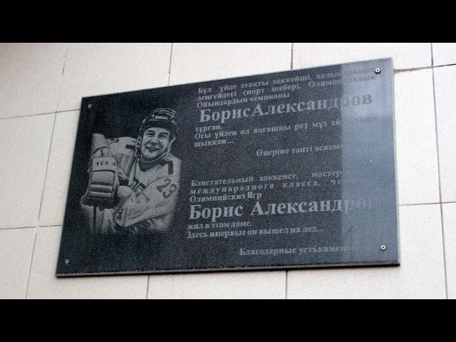В Усть Каменогорске почтили память Бориса Александрова