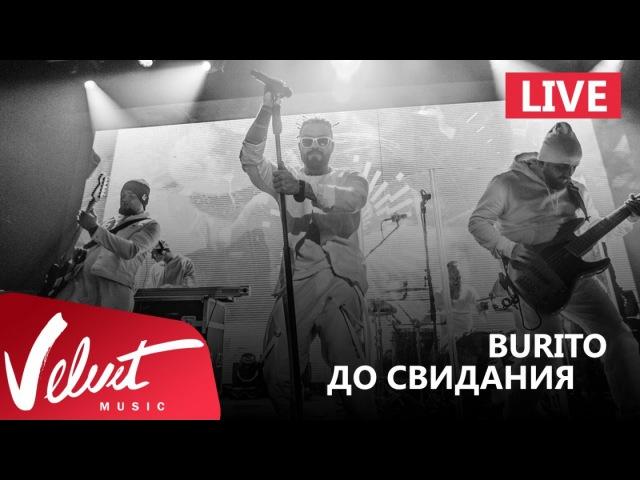 Live Burito До свидания Сольный концерт в RED 2017г