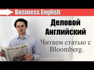 Деловой Английский - Business English. Читаем статью с Bloomberg.