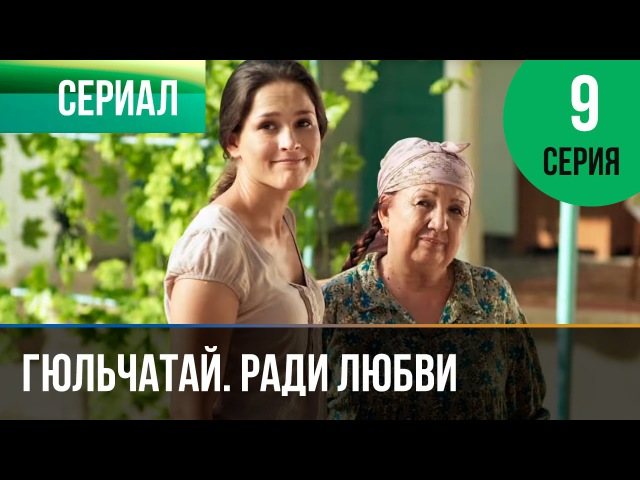 ▶️ Гюльчатай Ради любви 9 серия Мелодрама Фильмы и сериалы Русские мелодрамы