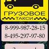 Грузовое такси Железнодорожный