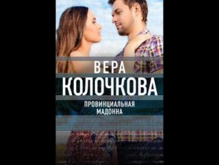 Провинциальная мадонна 1-2-3-4 серия (2017)