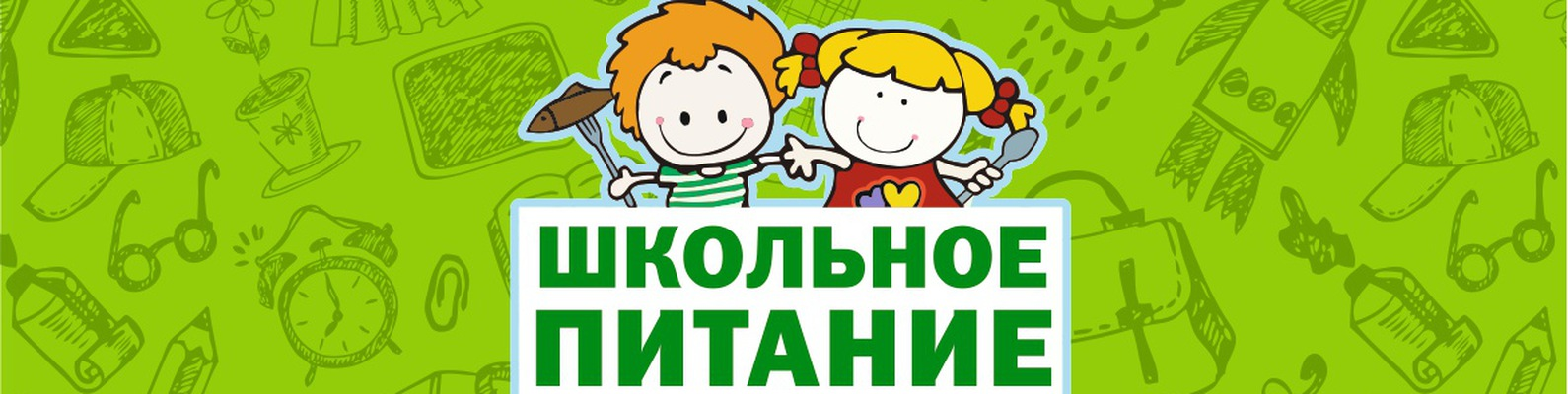 Школьное питание Кемерово | ВКонтакте