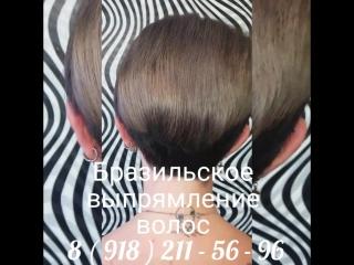 Кератиновое выпрямление волос Inoar Professional в Краснодаре