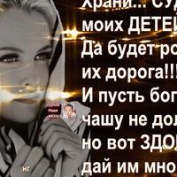Валентина Клепикова