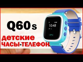 Видеообзор умных детских часов Q60S с GPS датчиком
