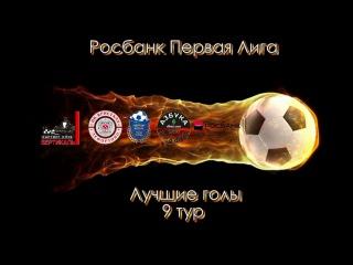 Лучшие голы 9 тура Росбанк Первой лиги открытого чемпионата г.Курска по мини-фут ...